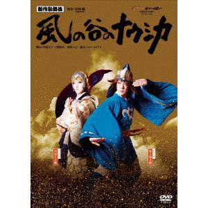 【DVD】新作歌舞伎『風の谷のナウシカ』