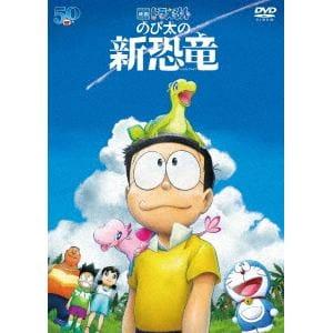 【DVD】映画ドラえもん のび太の新恐竜(通常版)