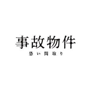 【DVD】事故物件 恐い間取り 豪華版(初回限定生産)