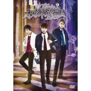 【DVD】舞台「真夜中のオカルト公務員」