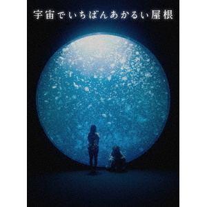 【DVD】宇宙でいちばんあかるい屋根 豪華版