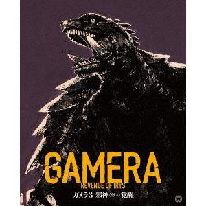 【4K ULTRA HD】『ガメラ3 邪神[イリス]覚醒』 4K デジタル修復 Ultra HD Blu-ray [HDR 版](4K Ultra HD Blu-ray +Blu-ray)