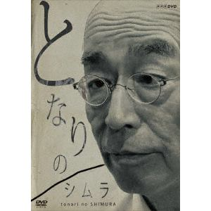 【DVD】となりのシムラ