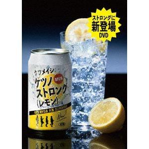 【DVD】ケツメイシ / ケツノストロング(レモン)(通常盤)