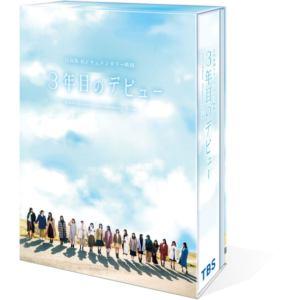 【発売日翌日以降お届け】【DVD】3年目のデビュー 豪華版