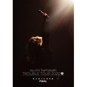【DVD】浜崎あゆみ / ayumi hamasaki TROUBLE TOUR 2020 A ~サイゴノトラブル~ FINAL
