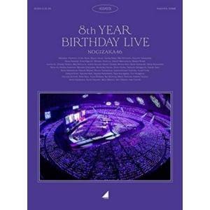【BLU-R】乃木坂46 / 8th YEAR BIRTHDAY LIVE(完全生産限定盤)