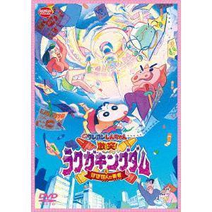 【DVD】クレヨンしんちゃん 激突!ラクガキングダムとほぼ四人の勇者