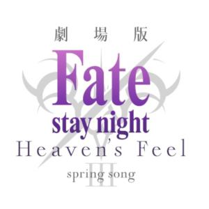 【DVD】劇場版「Fatestay night [Heaven's Feel]」III.spring song(通常版)