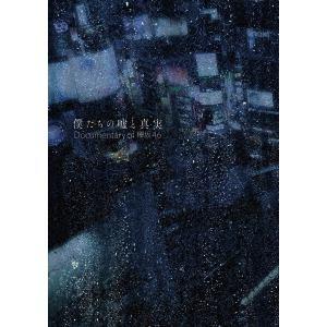【DVD】僕たちの嘘と真実 Documentary of 欅坂46 DVDコンプリートBOX(4枚組)(完全生産限定盤)