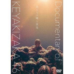 【DVD】僕たちの嘘と真実 Documentary of 欅坂46 DVD スペシャル・エディション(2枚組)