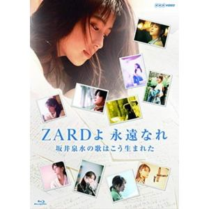 【BLU-R】ZARD 30周年記念 NHK BSプレミアム 番組特別編集版 『ZARDよ 永遠なれ 坂井泉水の歌はこう生まれた』