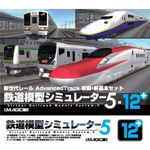 マグノリア 鉄道模型シミュレーター5-12+