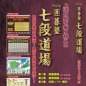 マグノリア NEW囲碁塾 七段道場 SDI-12