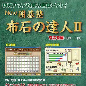 マグノリア NEW囲碁塾 布石の達人II 有段者編 SDI-13