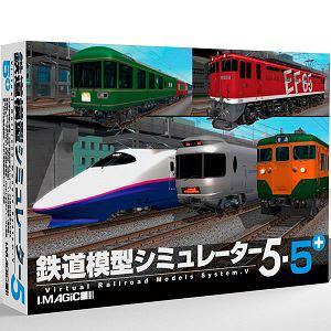 マグノリア 鉄道模型シミュレーター5-5+ IMVRM-5505