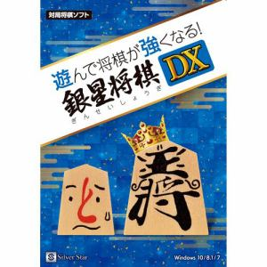 シルバースタージャパン 遊んで将棋が強くなる! 銀星将棋DX SSAS-W01