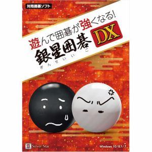 シルバースタージャパン 遊んで囲碁が強くなる! 銀星囲碁DX SSAI-W01
