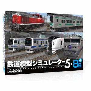 マグノリア 鉄道模型シミュレーター5 -8B+ IMVRM-5509