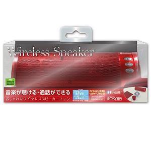 ステイヤー ST-BS01RD Bluetoothスピーカー パールレッド