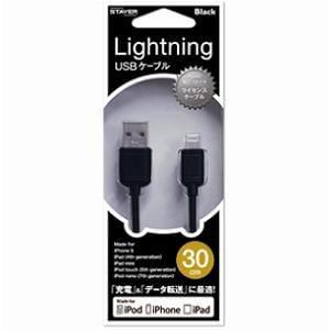 ステイヤー ST-CAPLBK iPod&iPhone ライトニングケーブル ブラック
