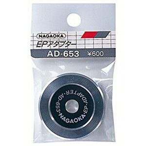 ナガオカ AD-653/2 EPアダプター
