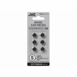 JVC EPFX8SB 交換用イヤーピース(シリコン) ブラック Sサイズ 6個入り