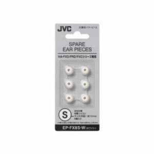 JVC EPFX8SW 交換用イヤーピース(シリコン) ホワイト Sサイズ 6個入り
