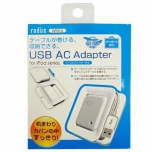 ラディウス USB AC Adapter for iPod series ケーブルワインダー付き ホワイト RA-ADF12W