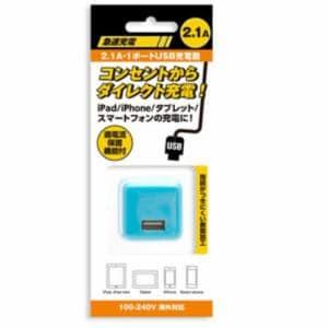 京ハヤ JK2100BL 2.1A・1ポートUSB充電器 (100-240V海外対応) ブルー