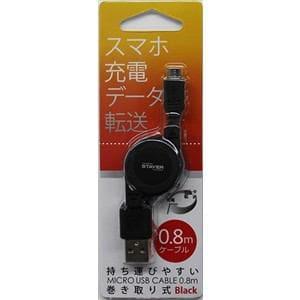 ステイヤー STMCM1BK 巻き取り式 マイクロUSBケーブル ブラック