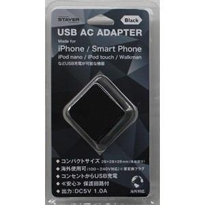 ステイヤー STACS3BK USB ACアダプタ サイコロ型 1A ブラック