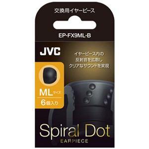 JVC 交換用イヤーピース MLサイズ 6個入り ブラック EP-FX9ML-B
