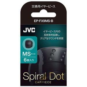 JVC 交換用イヤーピース MSサイズ 6個入り ブラック EP-FX9MS-B