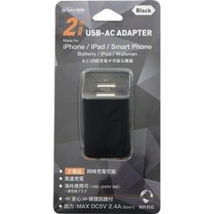 ステイヤー USB ACアダプタ 2ポート 2.4A ブラック ST-AC24BK