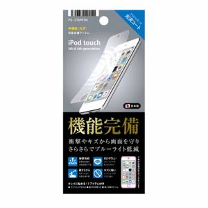PGA iPod touch 6th/5th対応 液晶保護フィルム 機能完備 光沢 PG-IT6MF06