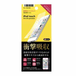 PGA iPod touch 6th/5th対応 液晶保護フィルム 衝撃吸収 アンチグレアフッ素 PG-IT6SF05