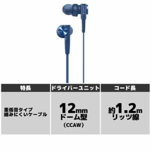 ソニー MDR-XB55-L ダイナミック密閉型カナルイヤホン ブルー