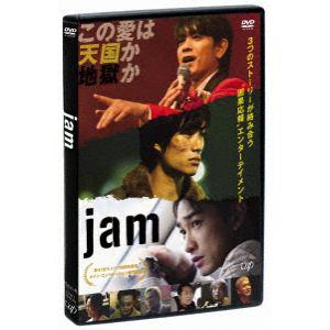 【DVD】 jam