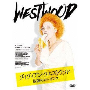 【DVD】 ヴィヴィアン・ウエストウッド 最強のエレガンス