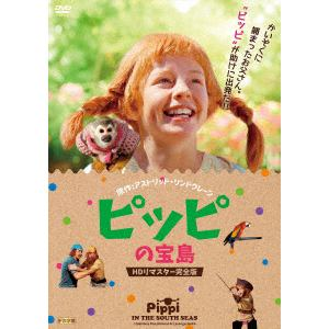 【DVD】 ピッピの宝島 HDリマスター完全版