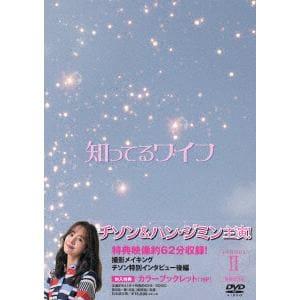 【DVD】 知ってるワイフ<韓国放送版> DVD-BOX2