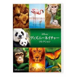 【DVD】 ディズニーネイチャー DVDコレクション