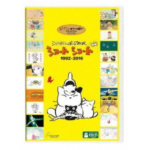 【DVD】 ジブリがいっぱいSPECIAL ショートショート 1992-2016