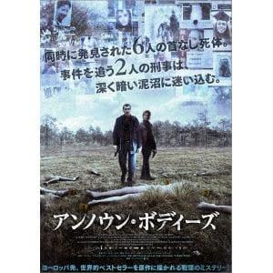 【DVD】 アンノウン・ボディーズ