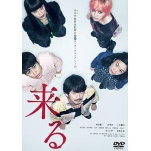 【DVD】 来る