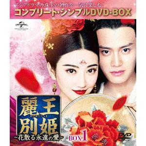 【DVD】 麗王別姫~花散る永遠の愛~ BOX1<コンプリート・シンプルDVD-BOX5,000円シリーズ>【期間限定生産】