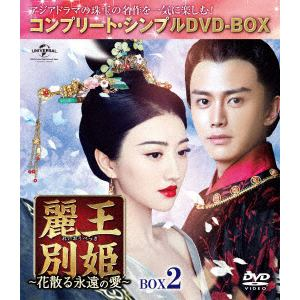 【DVD】 麗王別姫~花散る永遠の愛~ BOX2<コンプリート・シンプルDVD-BOX5,000円シリーズ>【期間限定生産】
