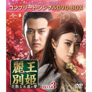 【DVD】 麗王別姫~花散る永遠の愛~ BOX3<コンプリート・シンプルDVD-BOX5,000円シリーズ>【期間限定生産】