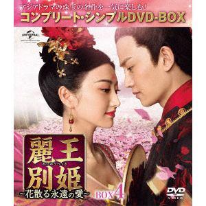 【DVD】 麗王別姫~花散る永遠の愛~ BOX4<コンプリート・シンプルDVD-BOX5,000円シリーズ>【期間限定生産】